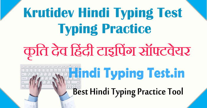 Hindi typing test mangal font, Hindi typing test chart, English typing test, CPCT hindi typing test, CPCT hindi typing test 2019, Hindi typing test software, Hindi typing master, Hindi typing test sample paper,