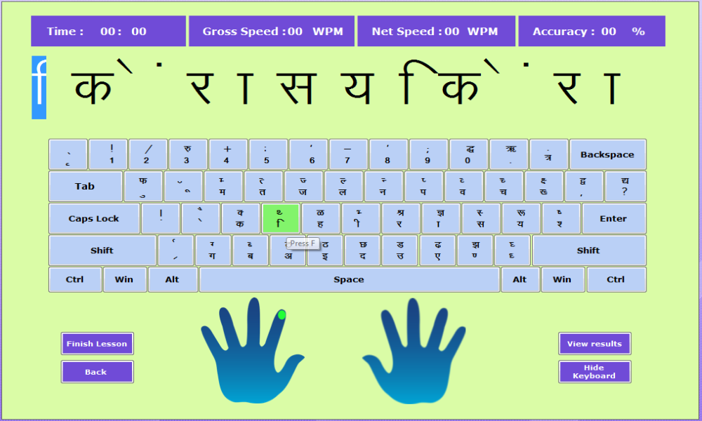 Marathi typing test software, Online marathi typing test, Marathi typing test google, Marathi typing software, Marathi typing chart kruti dev, High court marathi typing test, Marathi typing test shivaji font, Marathi typing finger position,