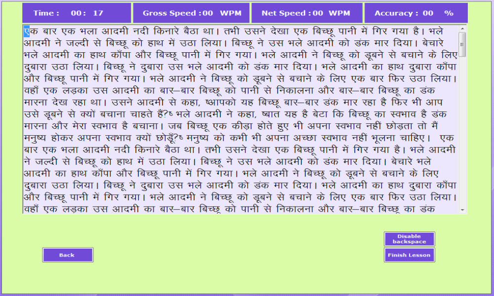 English typing test online, Online typing test in hindi mangal font, Hindi typing online, Online typing test in hindi 5 minutes, Hindi typing test chart, CPCT hindi typing test 2019, CPCT hindi typing test online 2020, Hindi typing test software,