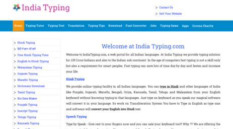 India typing test mangal, English typing test, Hindi typing test chart, CPCT hindi typing test 2019, Advance india typing test in english, India typing test certificate, CPCT english typing test, Indian typing test,