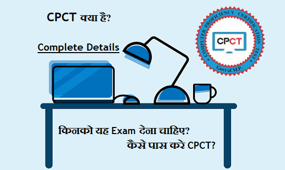 CPCT english typing test 2018, CPCT hindi typing test 2018, CPCT english typing test 2019, CPCT hindi typing test 2020, CPCT typing test, CPCT english typing test 2020, Online mangal font hindi typing test,