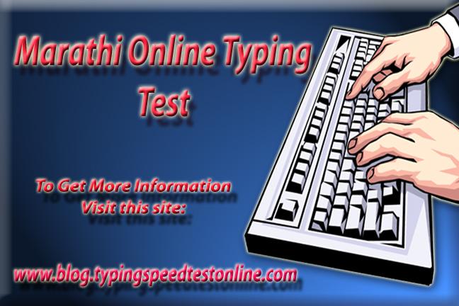 Marathi Typing Test Online